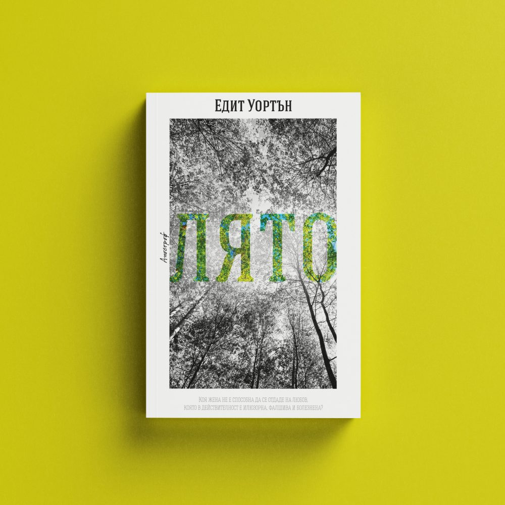 Book cover of Summer