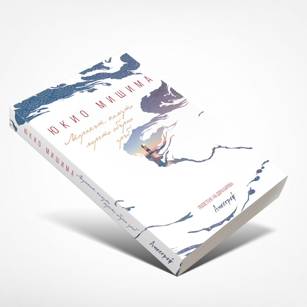 Cover of The Sailor Who Fell From Grace with the Sea