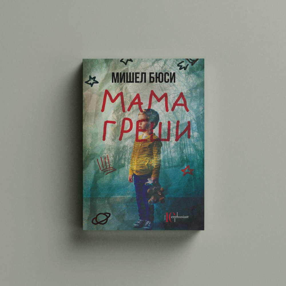 Book cover design for Michel Bussi's novel Mom is wrong